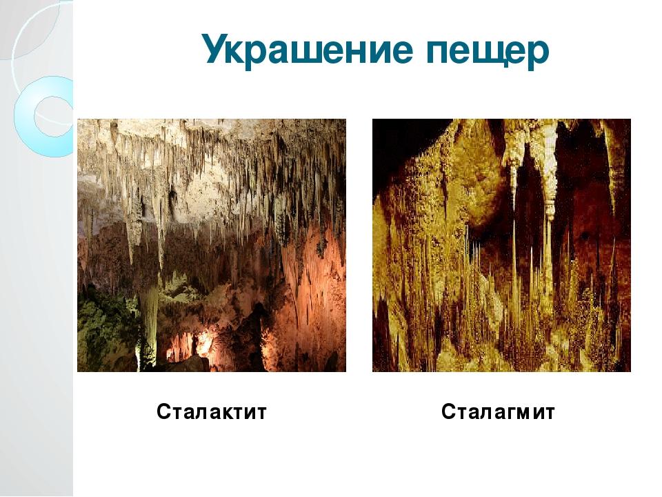 Украшение пещер Сталактит Сталагмит