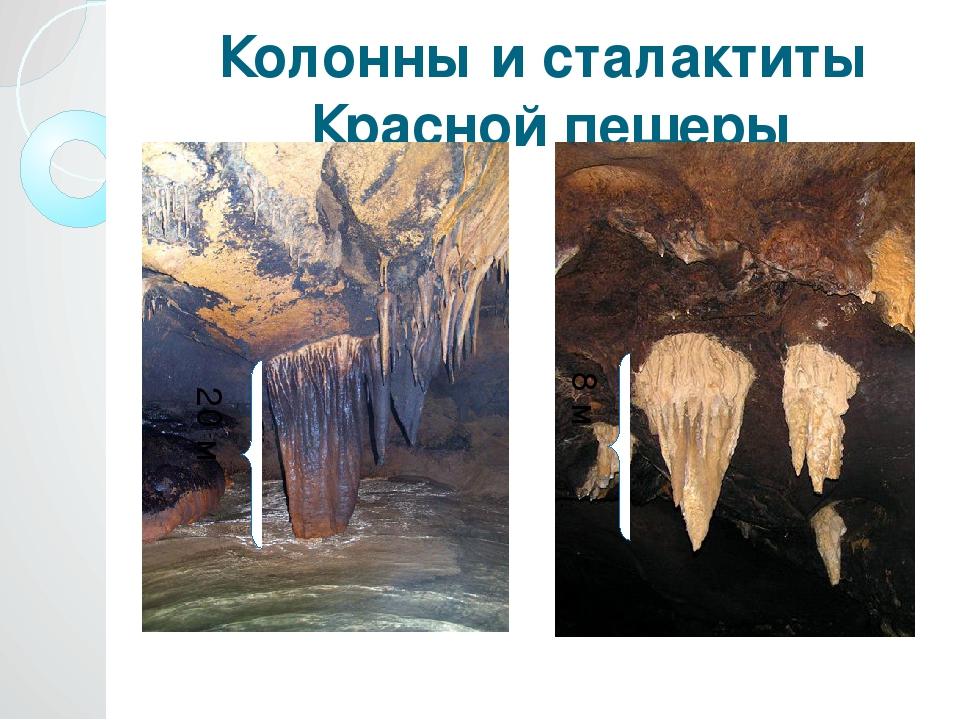 Колонны и сталактиты Красной пещеры 20 м 8 м