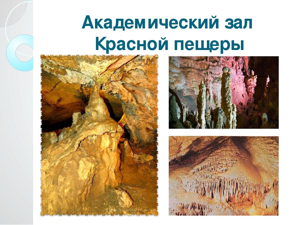 Академический зал Красной пещеры