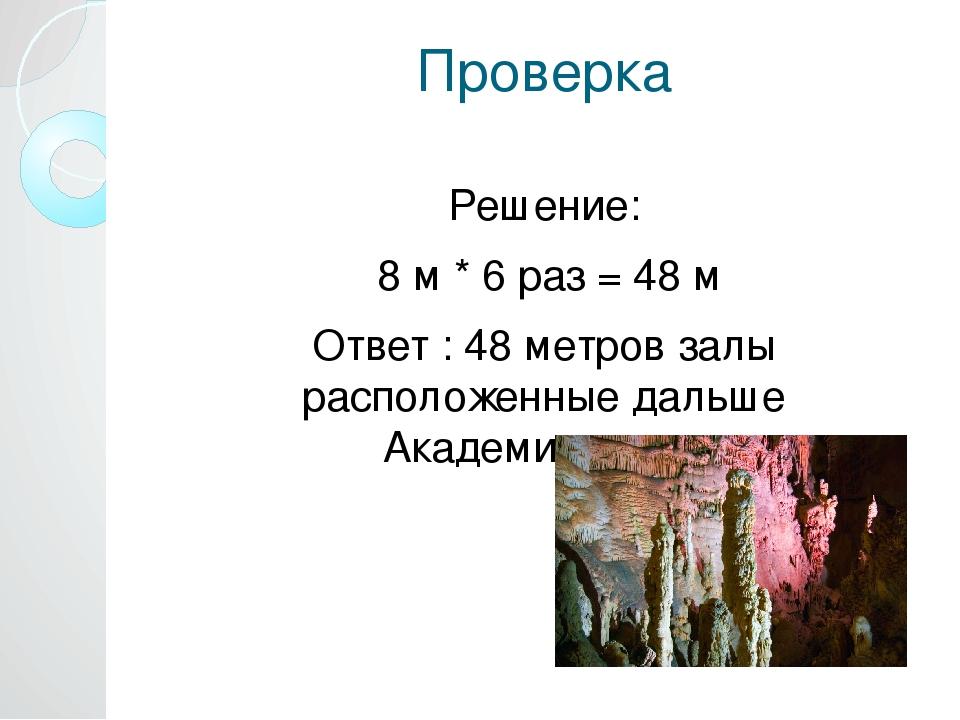 Проверка Решение: 8 м * 6 раз = 48 м Ответ : 48 метров залы расположенные дал...