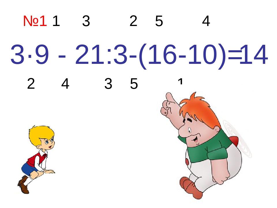 №1 1 3 2 5 4 3·9 - 21:3-(16-10)= 2 4 3 5 1 14
