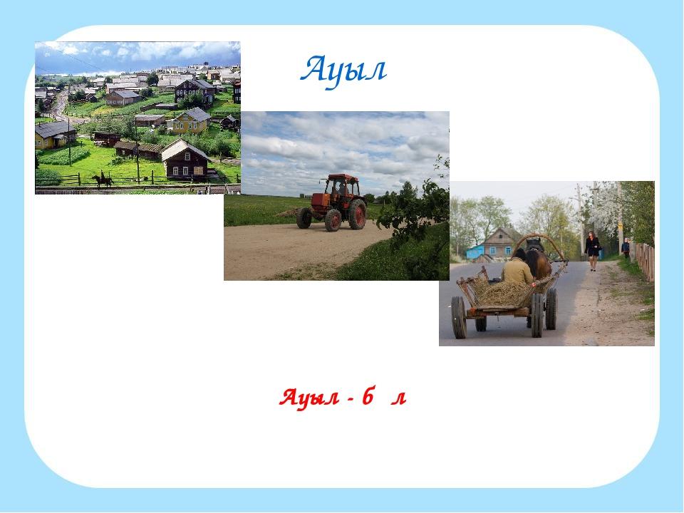 Ауыл Ауыл - бұл