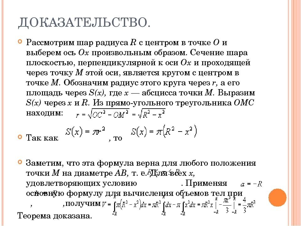 ДОКАЗАТЕЛЬСТВО. Рассмотрим шар радиуса R с центром в точке О и выберем ось Ох...