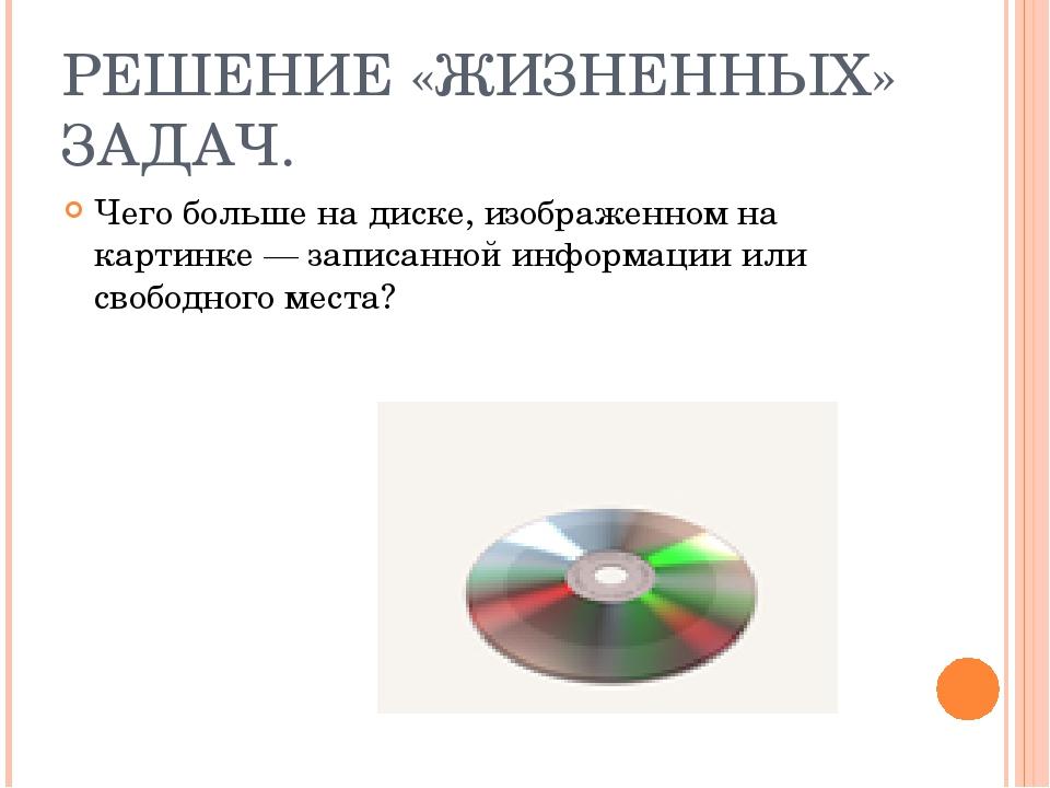 РЕШЕНИЕ «ЖИЗНЕННЫХ» ЗАДАЧ. Чего больше на диске, изображенном на картинке — з...