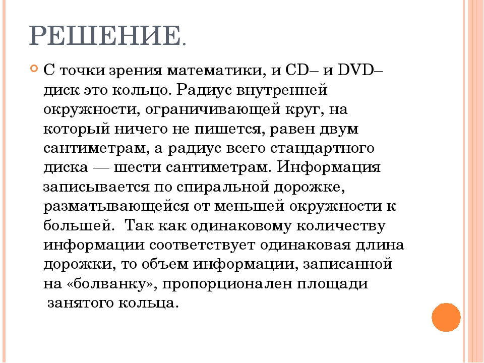 РЕШЕНИЕ. С точки зрения математики, и CD– и DVD–диск это кольцо. Радиус внутр...