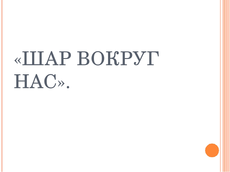 «ШАР ВОКРУГ НАС».