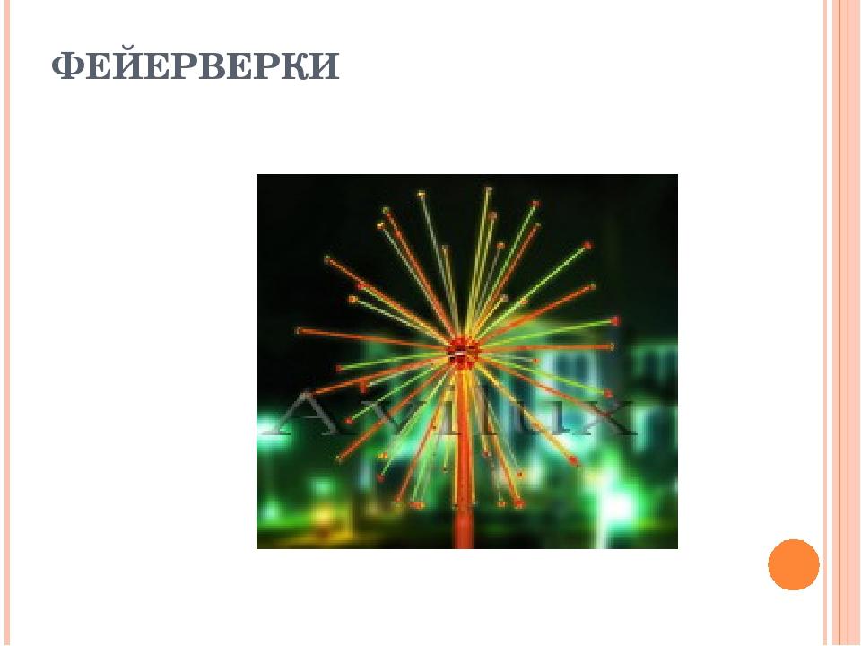 ФЕЙЕРВЕРКИ