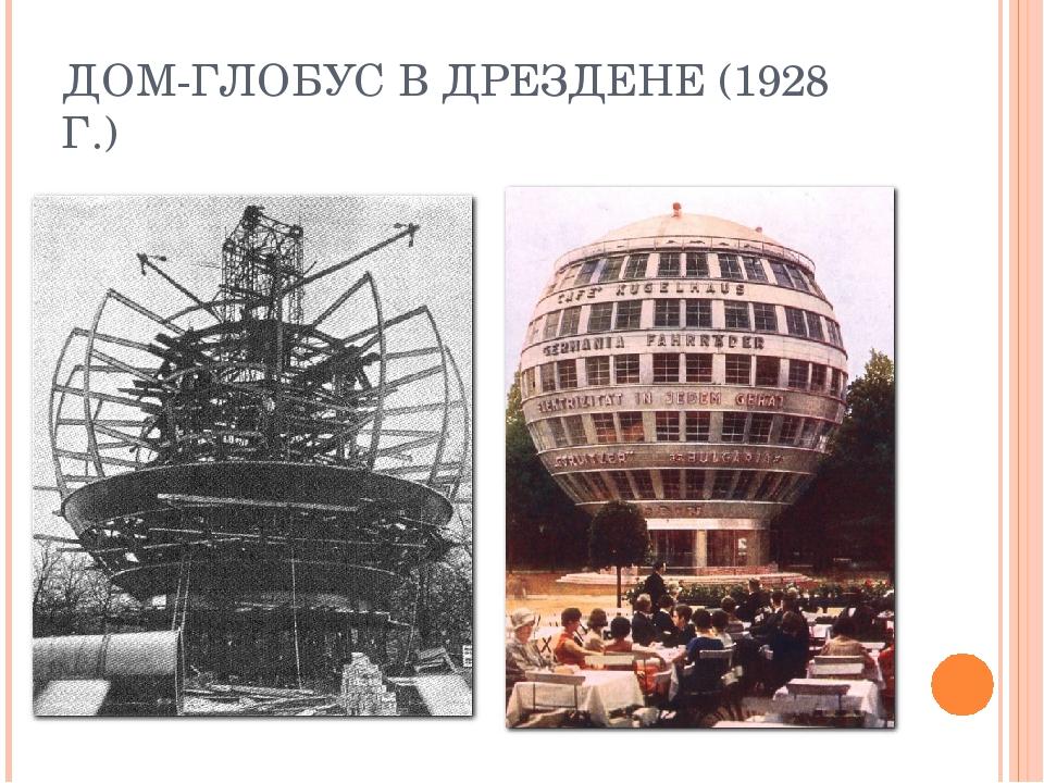 ДОМ-ГЛОБУС В ДРЕЗДЕНЕ (1928 Г.)