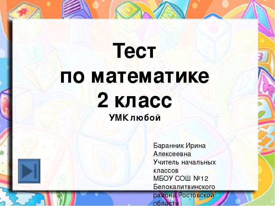 Тест по математике 2 класс УМК любой Баранник Ирина Алексеевна Учитель началь...