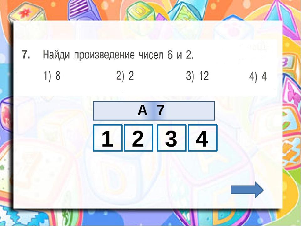 А 9 4 1 2 3
