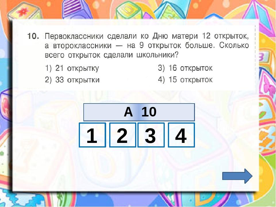 4 А 12 1 2 3