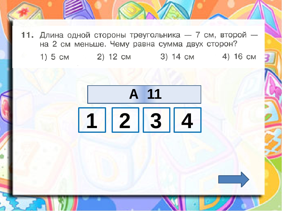 3 А 13 4 2 1