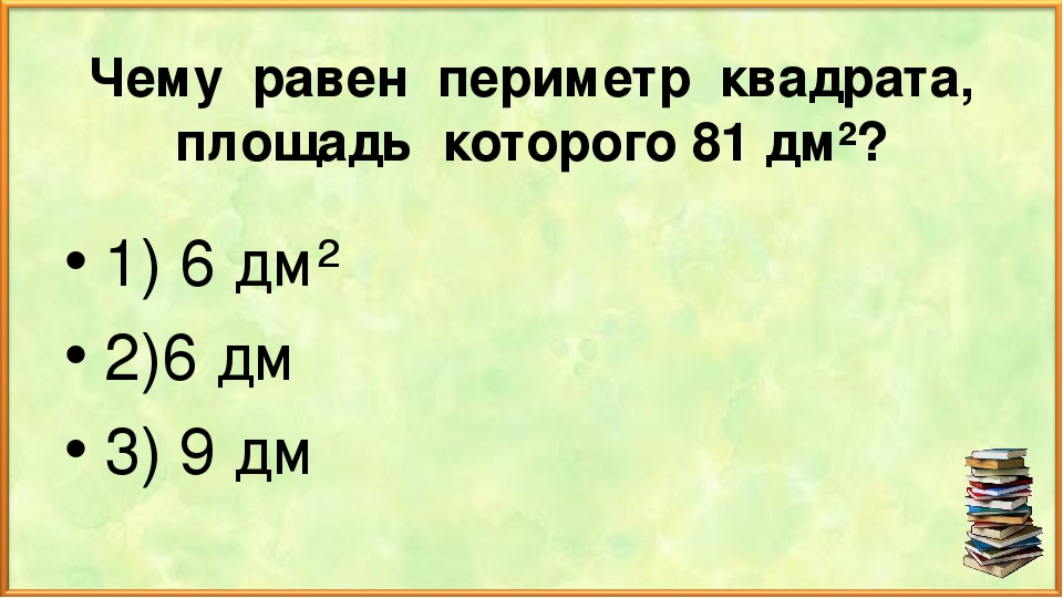 Чему равен периметр квадрата, площадь которого 81 дм²? 1) 6 дм² 2)6 дм 3) 9 дм