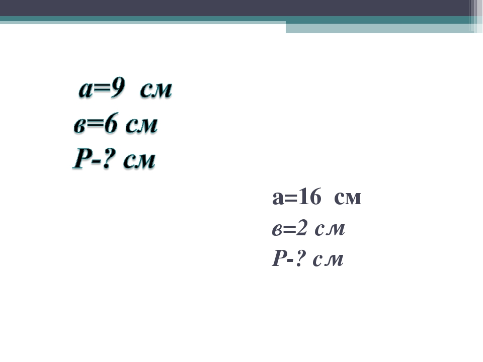 а=16 см в=2 см Р-? см