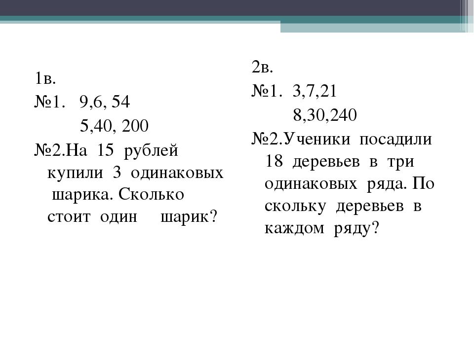 1в. №1. 9,6, 54 5,40, 200 №2.На 15 рублей купили 3 одинаковых шарика. Сколько...