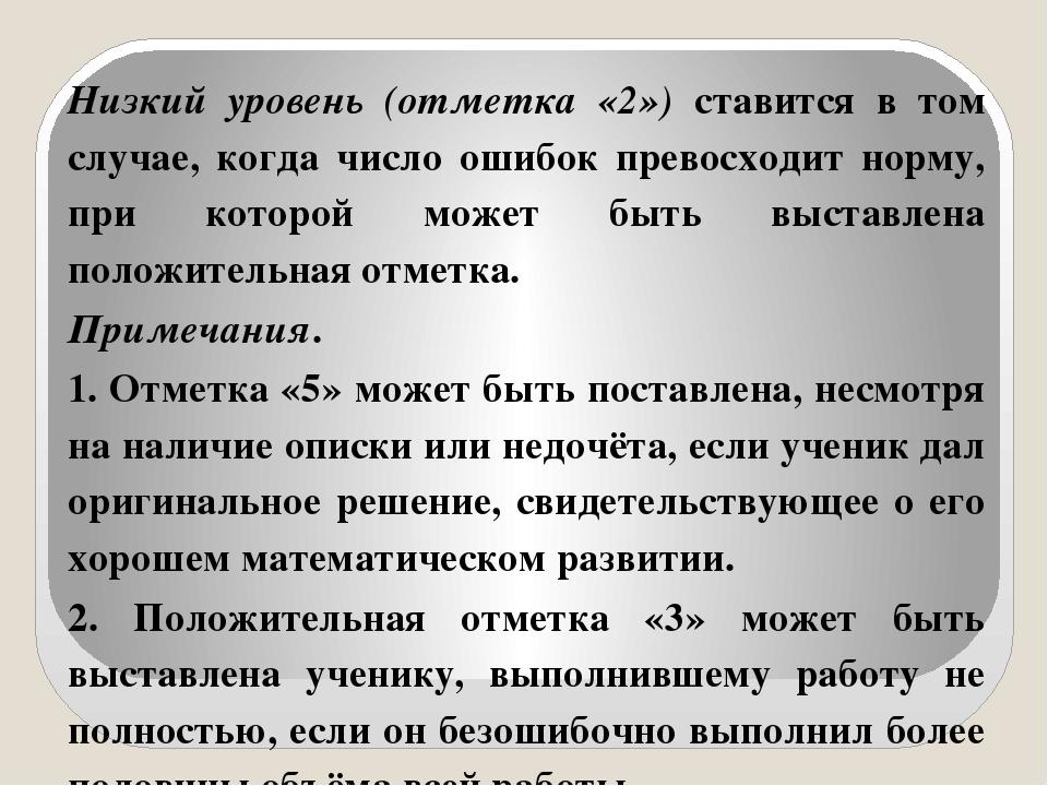Низкий уровень (отметка «2») ставится в том случае, когда число ошибок превос...