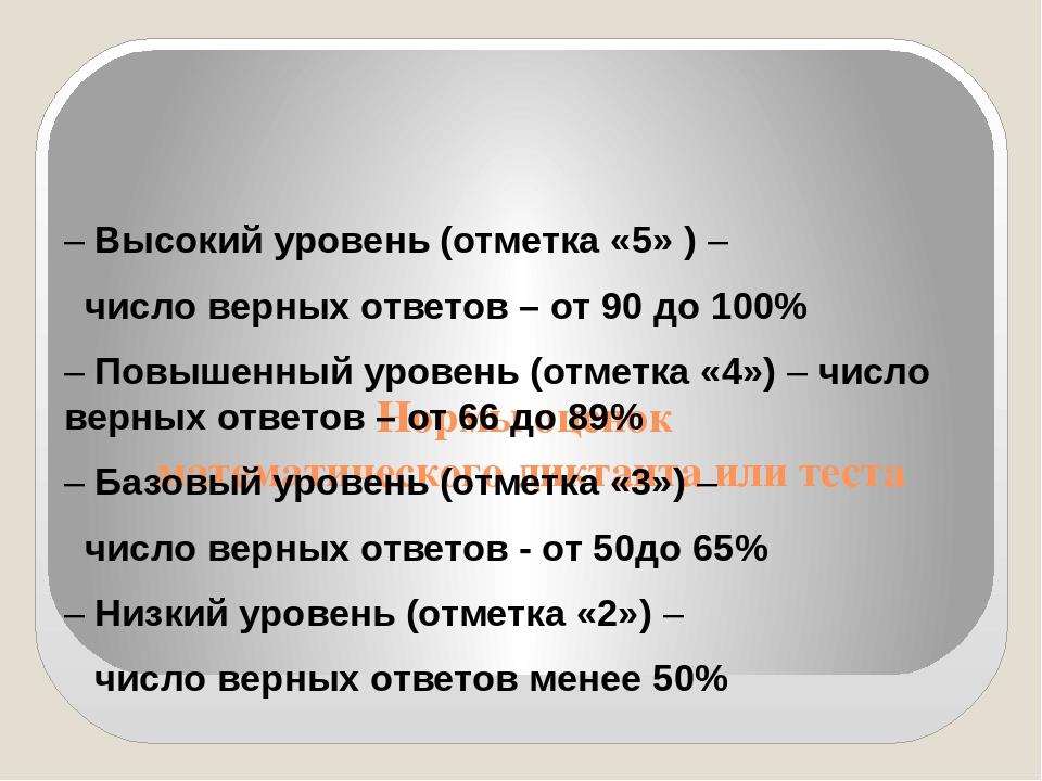 Нормы оценок математического диктанта или теста – Высокий уровень (отметка «5...