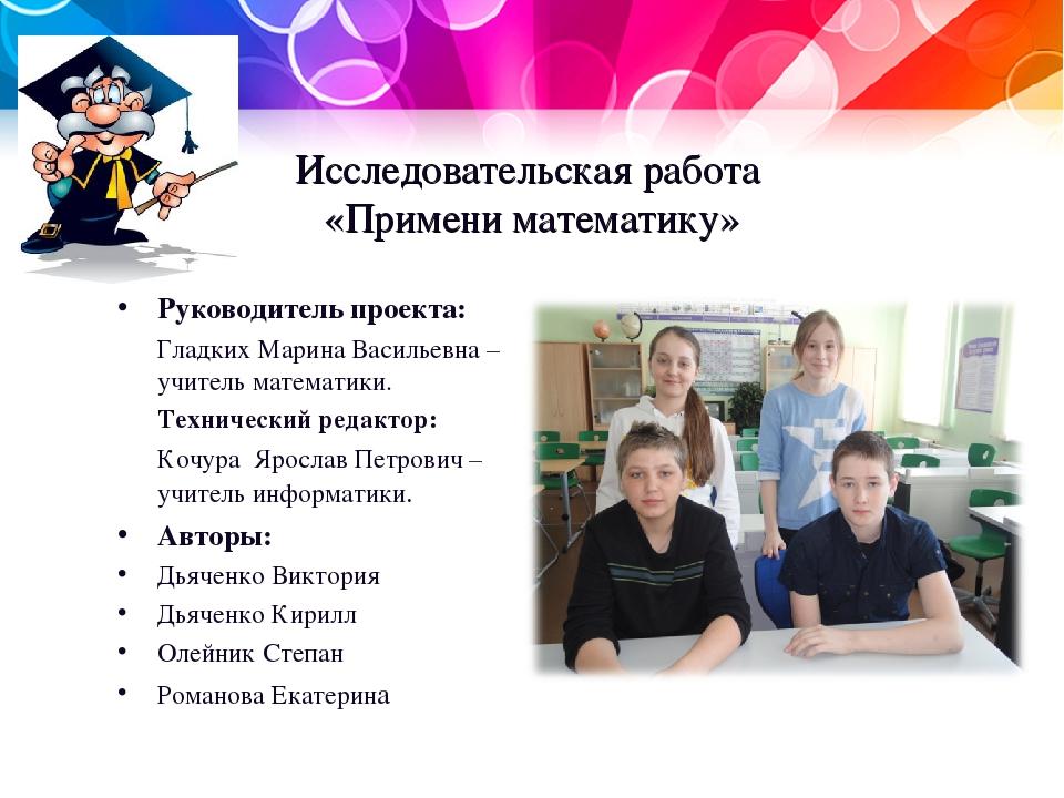 Исследовательская работа «Примени математику» Руководитель проекта: Гладких М...