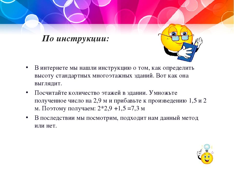 По инструкции: В интернете мы нашли инструкцию о том, как определить высоту с...