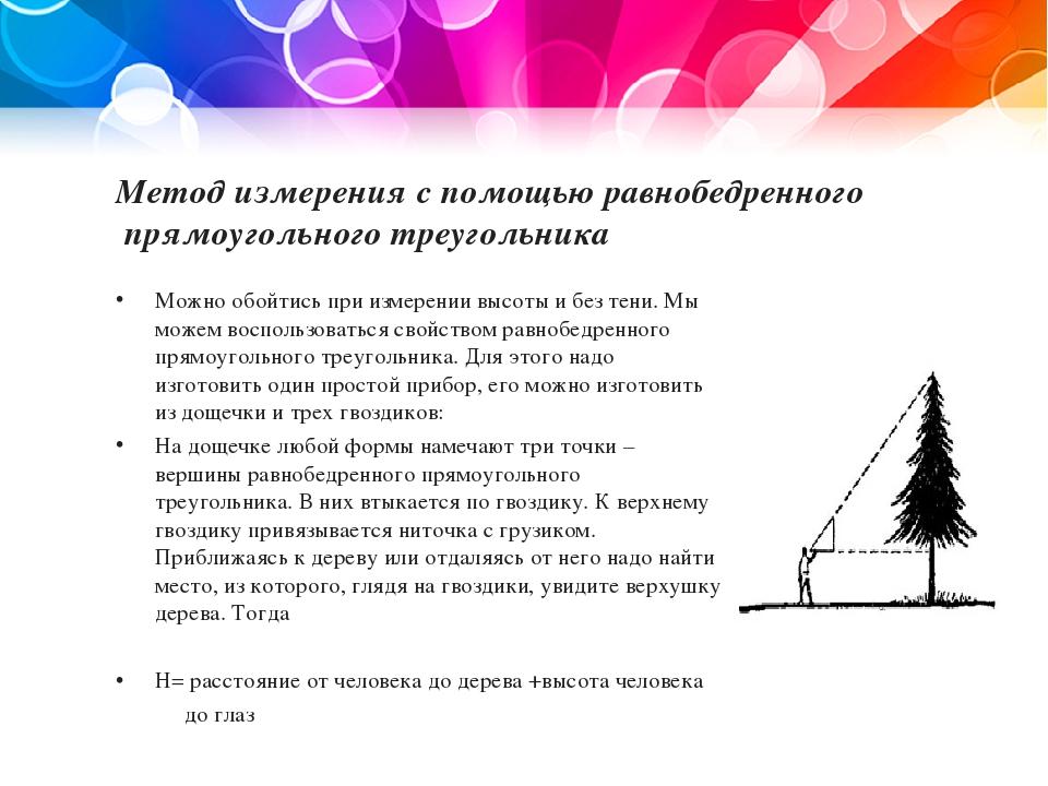 Метод измерения с помощью равнобедренного прямоугольного треугольника Можно о...