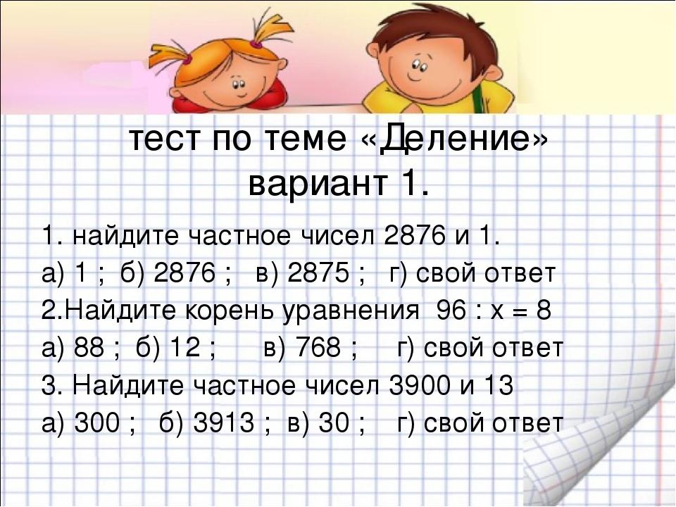 тест по теме «Деление» вариант 1. 1. найдите частное чисел 2876 и 1. а) 1 ; б...