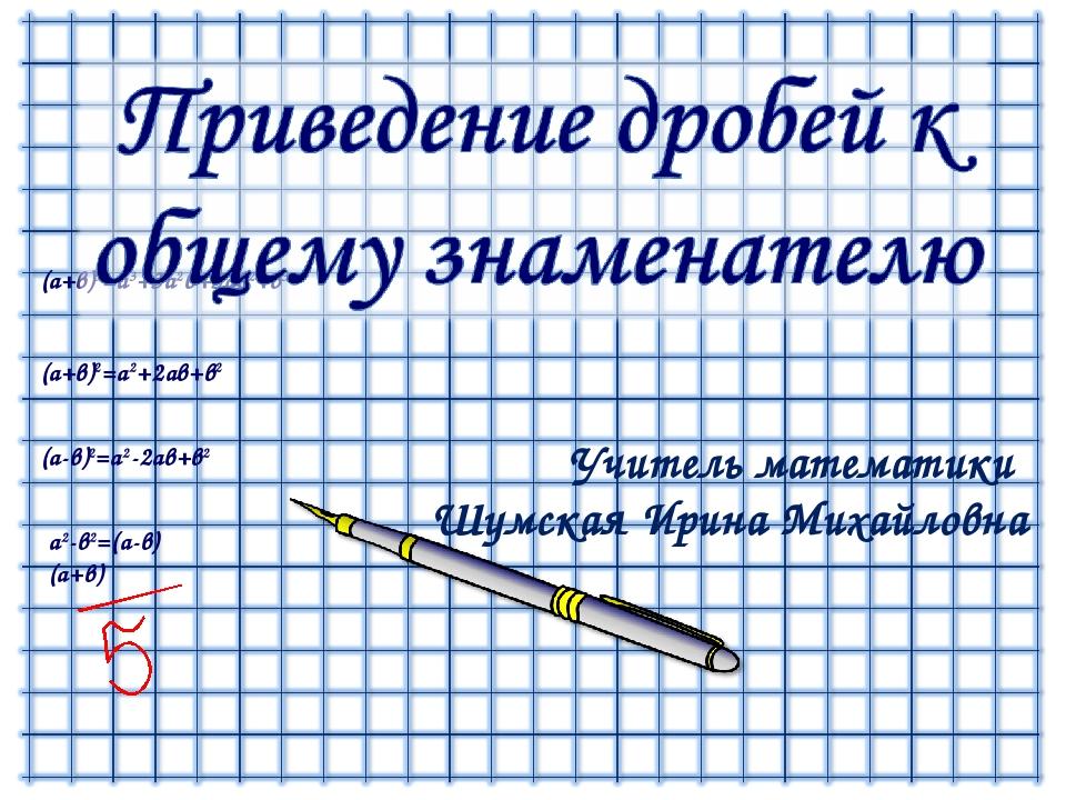a2-в2=(a-в)(a+в) (a-в)2=a2-2aв+в2 (a+в)2=a2+2aв+в2 (a+в)3=a3+3a2в+3aв2+в3 Учи...