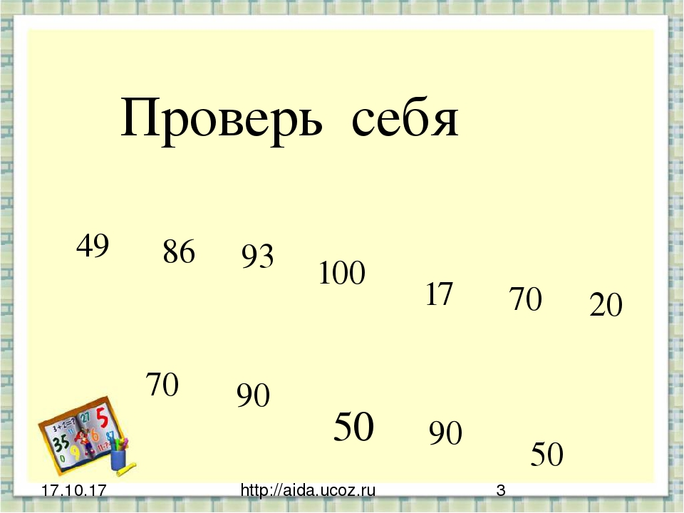 http://aida.ucoz.ru Проверь себя 49 86 93 100 17 70 20 70 90 50 90 50