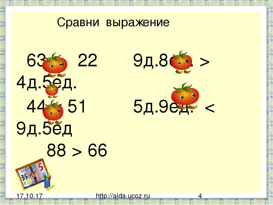 Сравни выражение 63 > 22 9д.8ед. > 4д.5ед. 44 < 51 5д.9ед. < 9д.5ед 88 > 66 h...