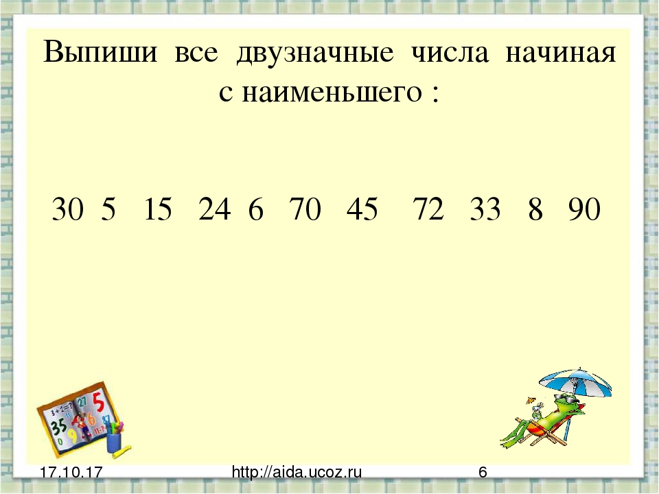 Выпиши все двузначные числа начиная с наименьшего : http://aida.ucoz.ru 30 5...