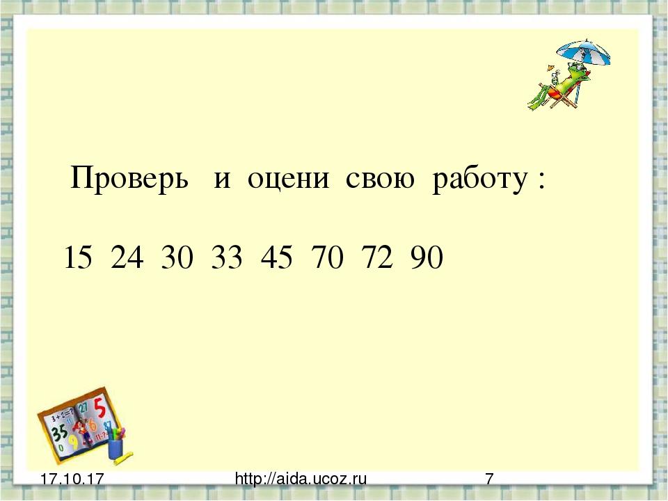 http://aida.ucoz.ru Проверь и оцени свою работу : 15 24 30 33 45 70 72 90