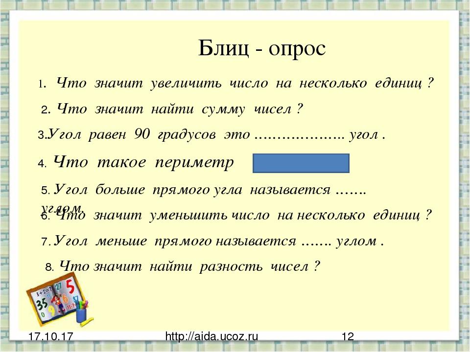 http://aida.ucoz.ru Блиц - опрос 1. Что значит увеличить число на несколько е...