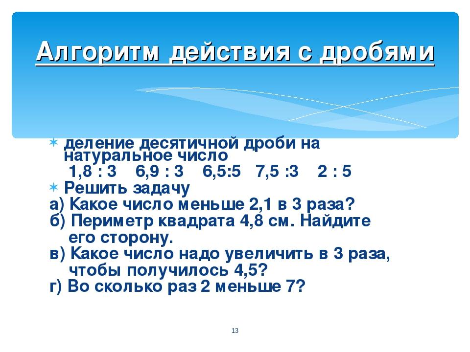 деление десятичной дроби на натуральное число 1,8 : 3 6,9 : 3 6,5:5 7,5 :3 2...