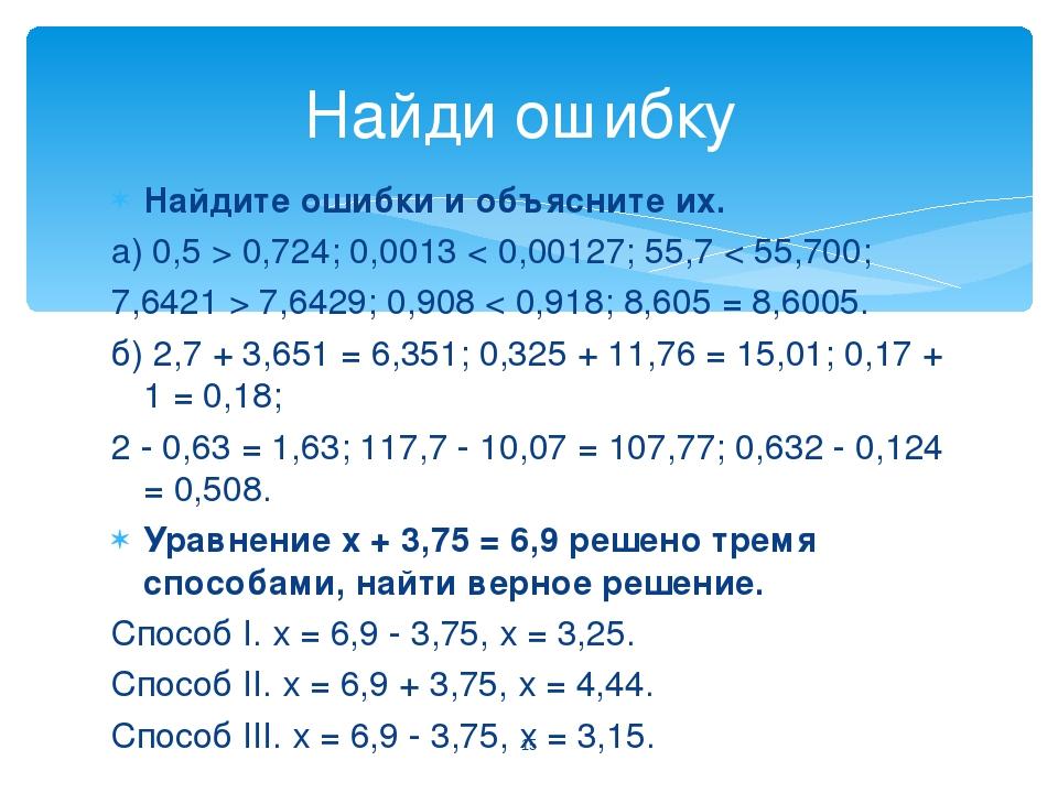 Найдите ошибки и объясните их. а) 0,5 > 0,724; 0,0013 < 0,00127; 55,7 < 55,70...