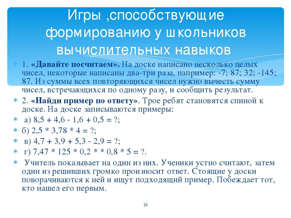 1. «Давайте посчитаем». На доске написано несколько целых чисел, некоторые на...