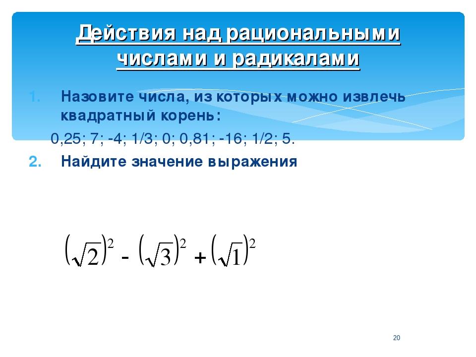 Действия над рациональными числами и радикалами Назовите числа, из которых мо...