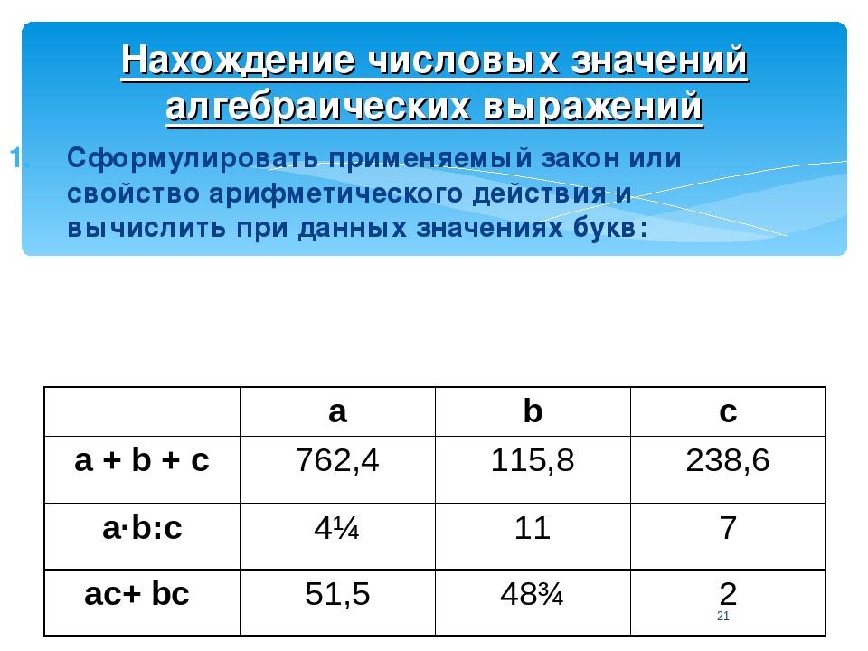 Нахождение числовых значений алгебраических выражений * Сформулировать примен...