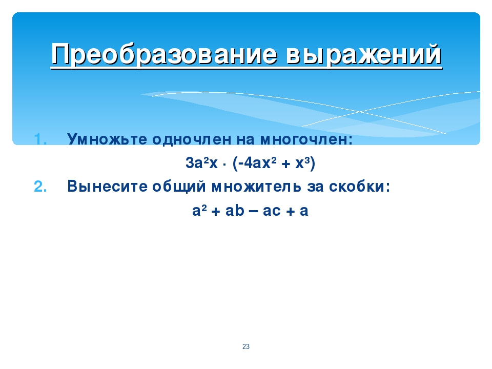 Умножьте одночлен на многочлен: 3a²x · (-4ax² + x³) Вынесите общий множитель...