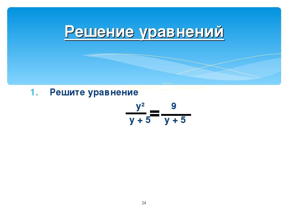 Решите уравнение у² 9 у + 5 у + 5 * Решение уравнений