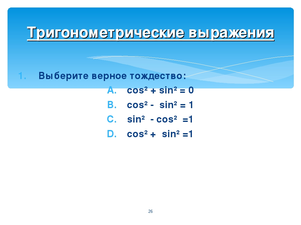 Выберите верное тождество: соs² + sin² = 0 соs² - sin² = 1 sin² - соs² =1 соs...