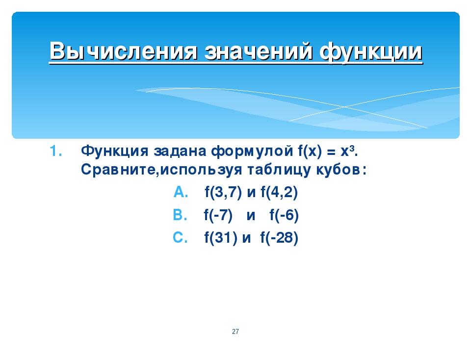 Функция задана формулой f(x) = х³. Сравните,используя таблицу кубов: f(3,7) и...