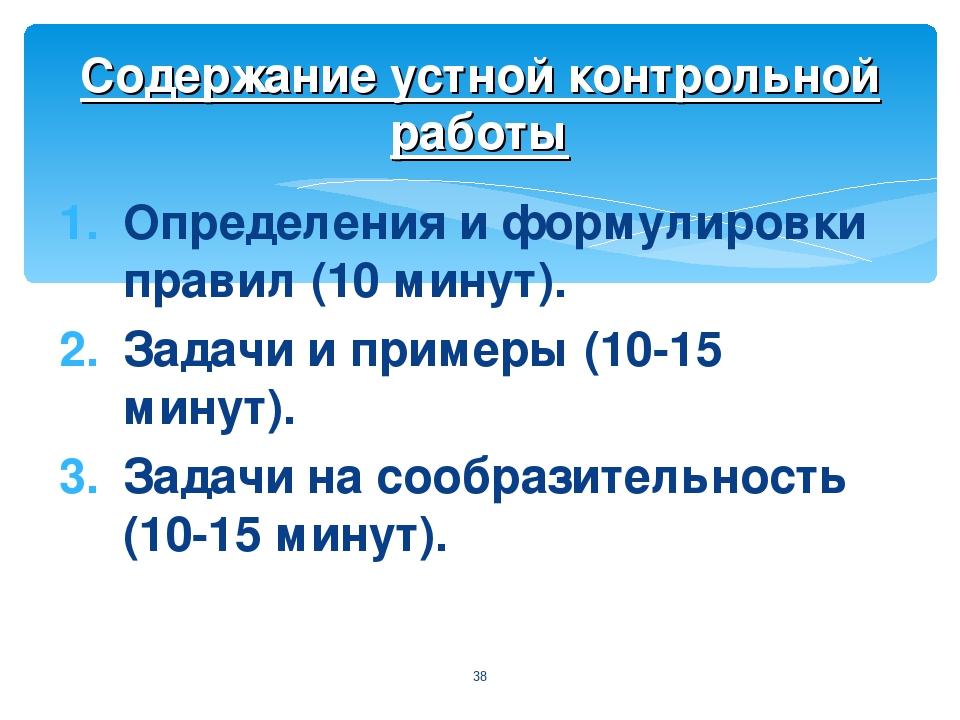 Определения и формулировки правил (10 минут). Задачи и примеры (10-15 минут)....