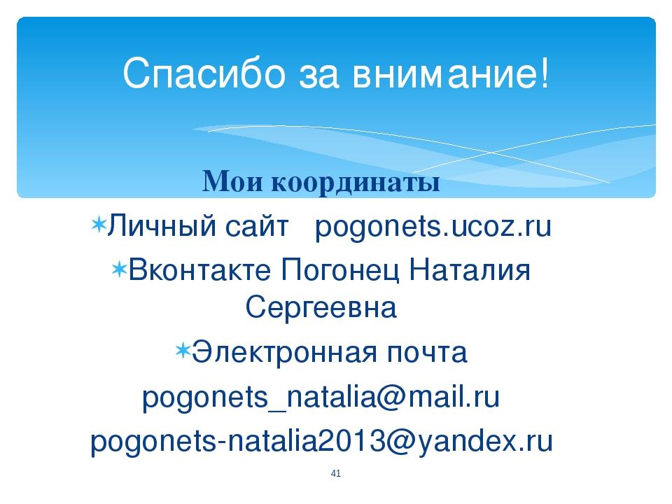 Мои координаты Личный сайт pogonets.ucoz.ru Вконтакте Погонец Наталия Сергеев...