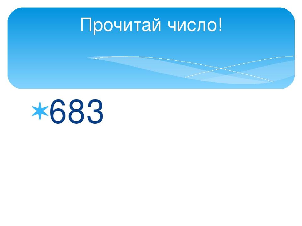 683 Прочитай число!