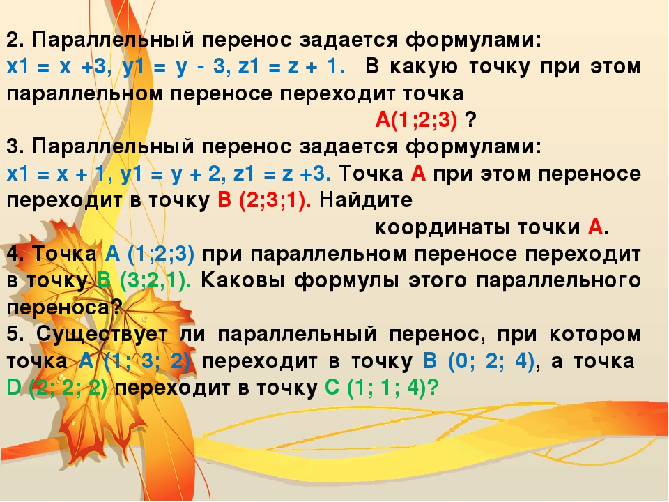 2. Параллельный перенос задается формулами: х1= х +3, y1= у - 3,z1=z+ 1...