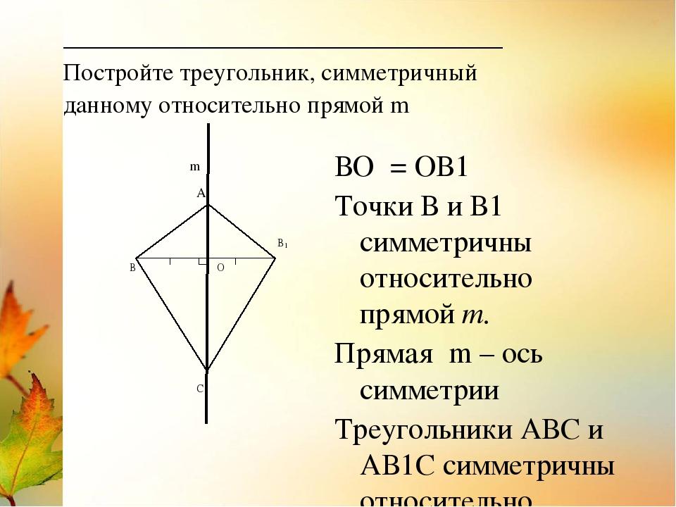 ВО = ОВ1 Точки В и В1 симметричны относительно прямой m. Прямая m – ось симме...