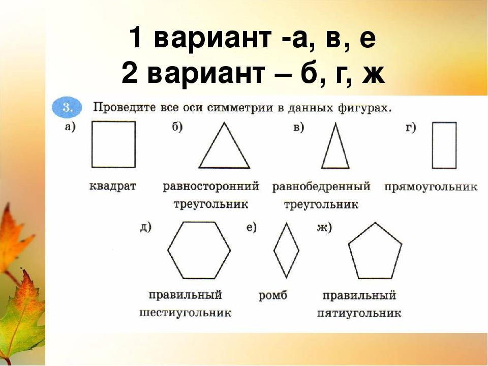 1 вариант -а, в, е 2 вариант – б, г, ж