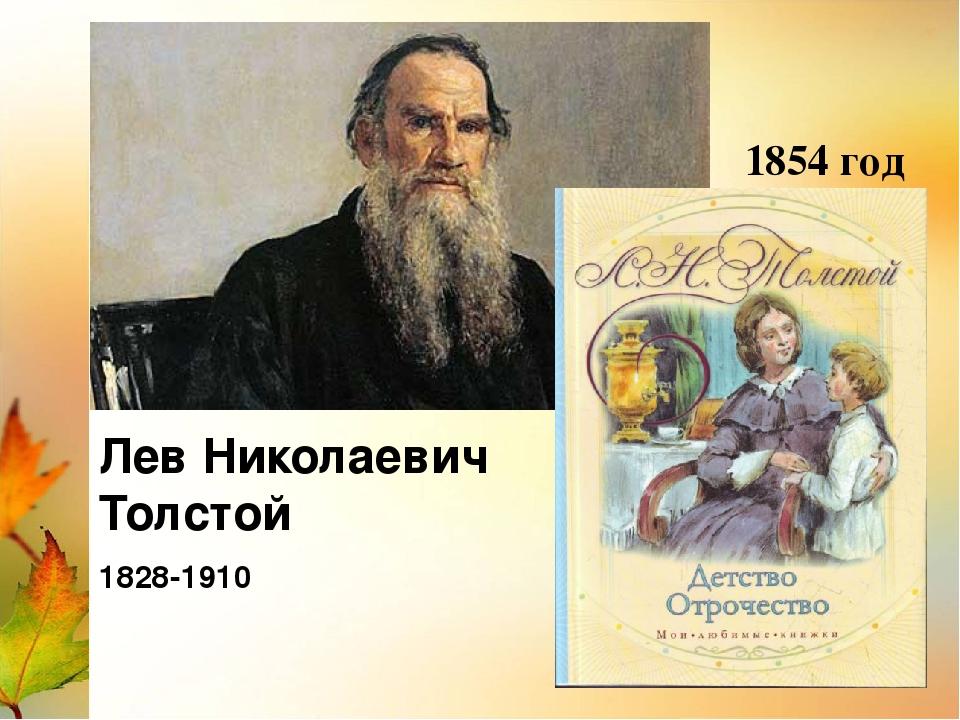 1854 год Лев Николаевич Толстой 1828-1910