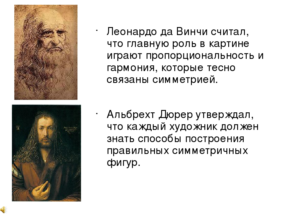 Леонардо да Винчи считал, что главную роль в картине играют пропорциональност...