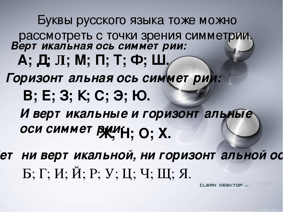 Буквы русского языка тоже можно рассмотреть с точки зрения симметрии. Б; Г; И...