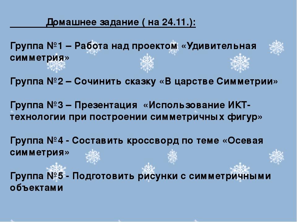 Домашнее задание ( на 24.11.): Группа №1 – Работа над проектом «Удивительная...